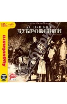 Дубровский (в сокращении) (CDmp3)