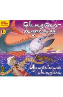Купить Синдбад-мореход (CDmp3), 1С, Зарубежная литература для детей