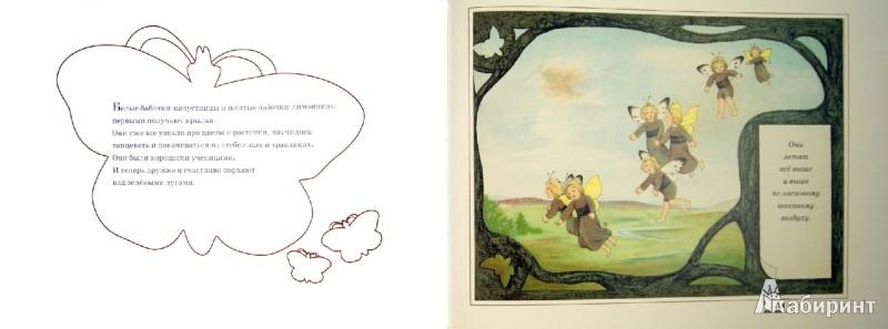 Иллюстрация 1 из 32 для Детки - бабочки - фон Олферс | Лабиринт - книги. Источник: Лабиринт