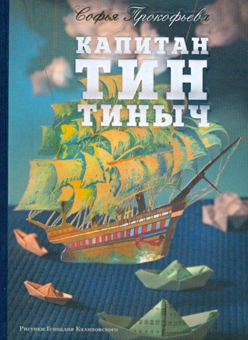Иллюстрация 1 из 20 для Капитан Тин Тиныч - Софья Прокофьева | Лабиринт - книги. Источник: Лабиринт