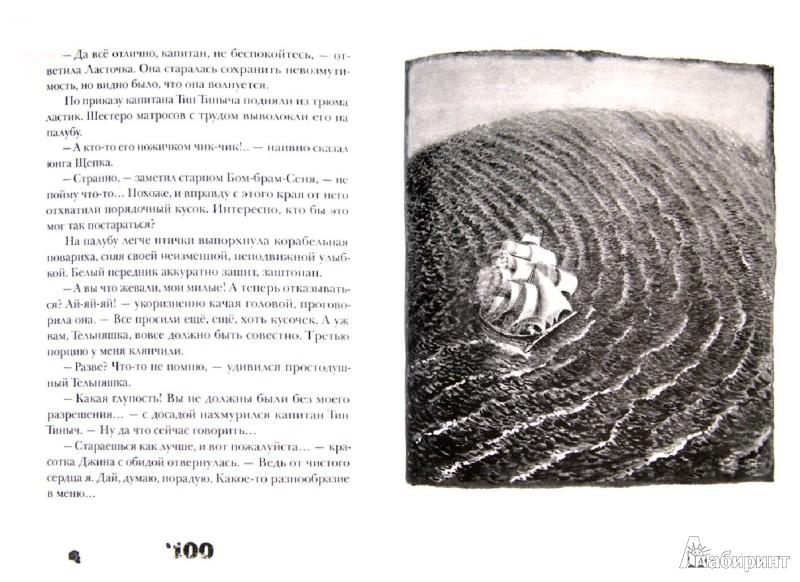 Иллюстрация 1 из 19 для Капитан Тин Тиныч - Софья Прокофьева   Лабиринт - книги. Источник: Лабиринт