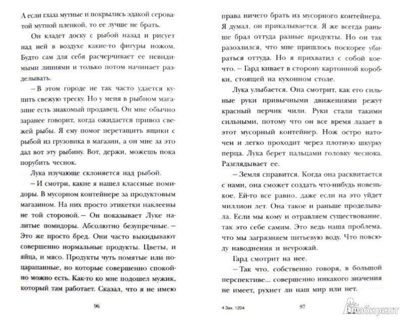 Иллюстрация 1 из 27 для Вместе мы удержим небо - Эллен Фьестад | Лабиринт - книги. Источник: Лабиринт