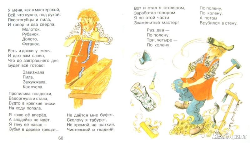 Иллюстрация 1 из 20 для Сказки. Азбука. Стихи - Самуил Маршак | Лабиринт - книги. Источник: Лабиринт