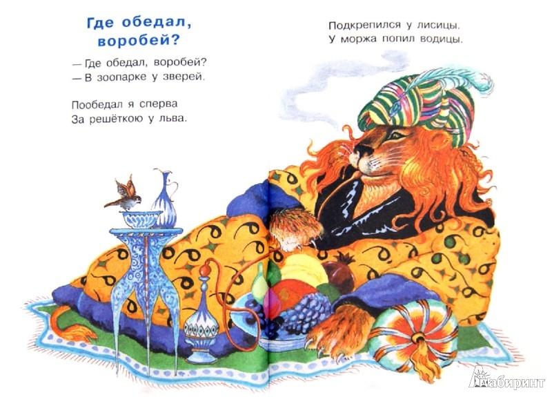 Иллюстрация 1 из 22 для Вот какой рассеянный - Самуил Маршак | Лабиринт - книги. Источник: Лабиринт