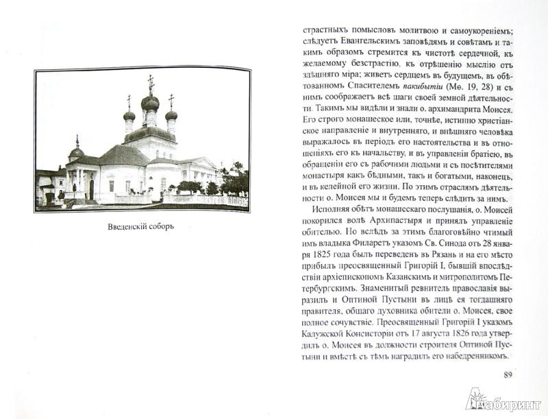 Иллюстрация 1 из 22 для Жития Оптинских Старцев. Преподобный Моисей | Лабиринт - книги. Источник: Лабиринт