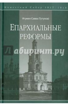 Епархиальные реформы. Поместный собор 1917-1918