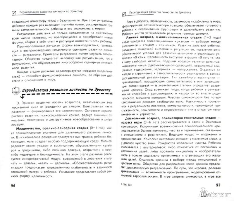 Иллюстрация 1 из 6 для Психология развития, возрастная психология для студентов вузов - Самыгин, Гончарова, Волочай   Лабиринт - книги. Источник: Лабиринт