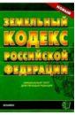 Земельный кодекс Российской Федерации цены
