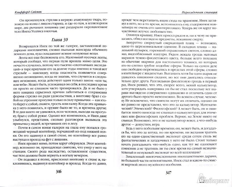 Иллюстрация 1 из 4 для Заповедник гоблинов - Клиффорд Саймак   Лабиринт - книги. Источник: Лабиринт