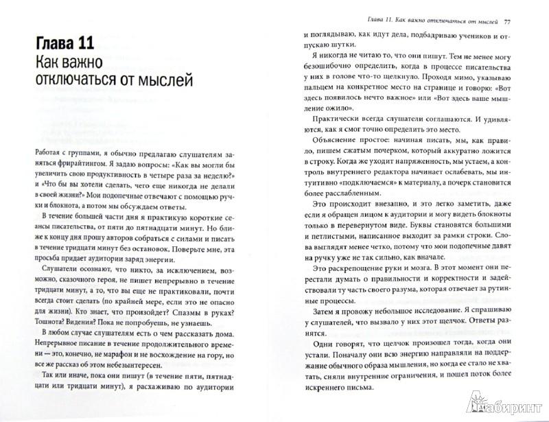 Иллюстрация 1 из 22 для Гениальность на заказ. Легкий способ поиска нестандартных решений и идей - Марк Леви   Лабиринт - книги. Источник: Лабиринт