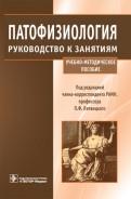 Патофизиология. Руководство к занятиям. Учебно-методическое пособие