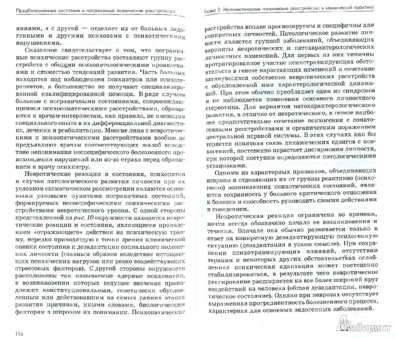 Иллюстрация 1 из 16 для Предболезненные состояния и пограничные психические расстройства - Юрий Александровский | Лабиринт - книги. Источник: Лабиринт