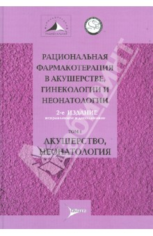 Рациональная фармакотерапия в акушерстве, гинекологии и неонатологии: руководство. В 2 томах. Том 1