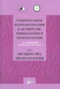 Рациональная фармакотерапия в акушерстве, гинекологии и неонатологии. Руководство. В 2 томах. Том 1
