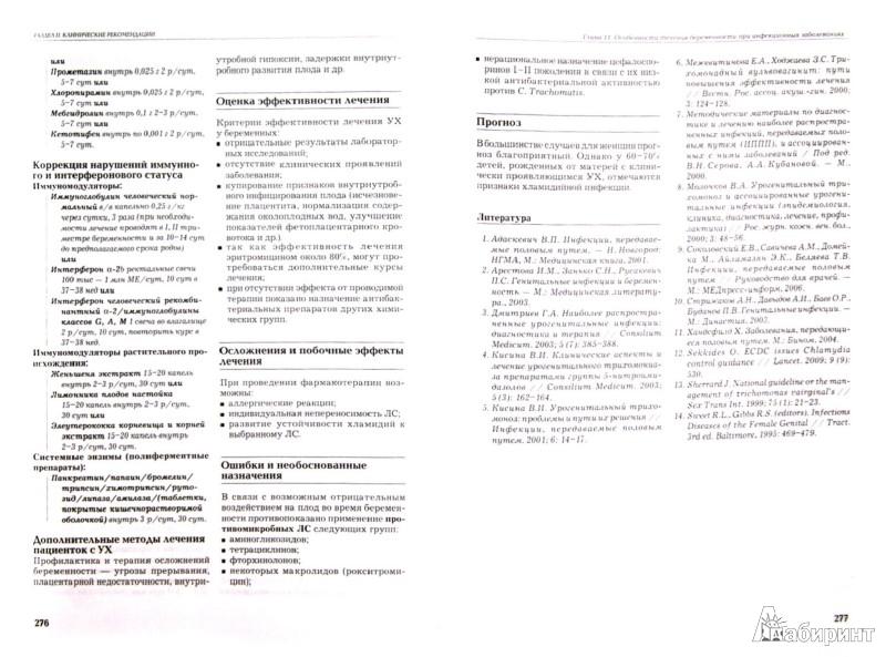 Иллюстрация 1 из 10 для Рациональная фармакотерапия в акушерстве, гинекологии и неонатологии: руководство. В 2 томах. Том 1 - Серов, Адамян, Абакарова | Лабиринт - книги. Источник: Лабиринт