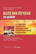Болезни печени по Шиффу. Сосудистые, опухолевые, инфекционные и гранулематозные заболевания