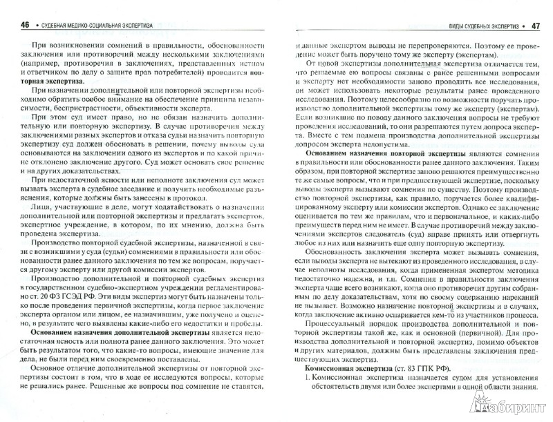 Иллюстрация 1 из 7 для Судебная медико-социальная экспертиза: правовые и организационные основы - Пузин, Клевно, Лаврова | Лабиринт - книги. Источник: Лабиринт