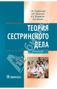 Теория сестринского дела. Учебник для студентов медицинских вузов и в островская н в широкова основы сестринского дела учебник