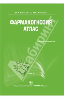 Фармакогнозия. Атлас. В 3-х томах. Том 2: учебное пособие природные лекари справочник лекарственного сырья растительного и животного происхождения