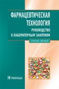 Фармацевтическая технология. Руководство к лабораторным занятиям: учебное пособие