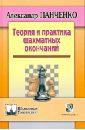 Панченко Александр Николаевич Теория и практика шахматных окончаний