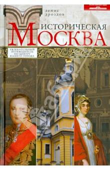 Историческая Москва. Увлекательный путеводитель по центру нашего города