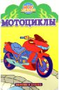 Мотоциклы. Посмотри и раскрась
