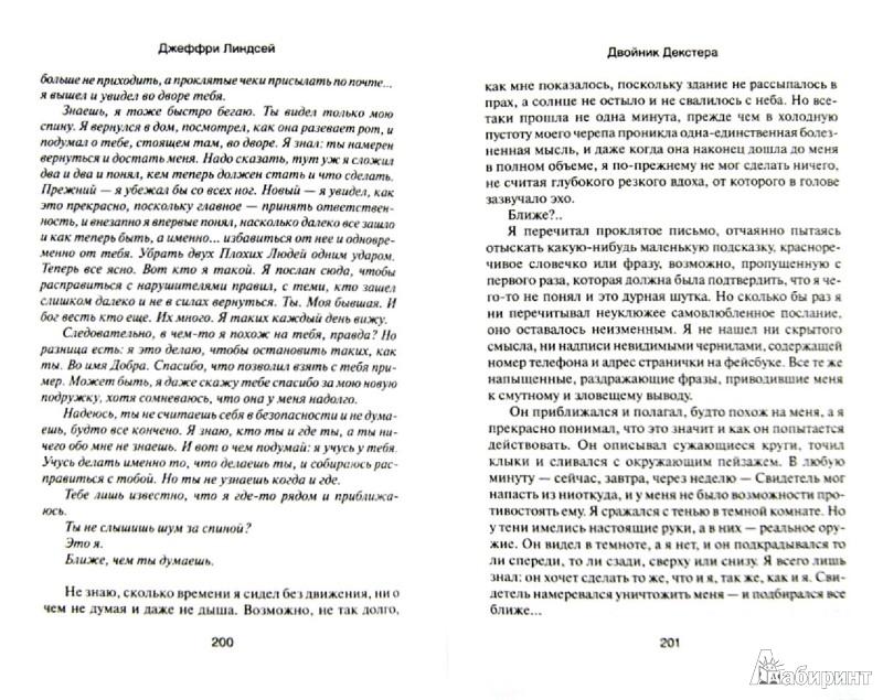 Иллюстрация 1 из 8 для Двойник Декстера - Джеффри Линдсей | Лабиринт - книги. Источник: Лабиринт