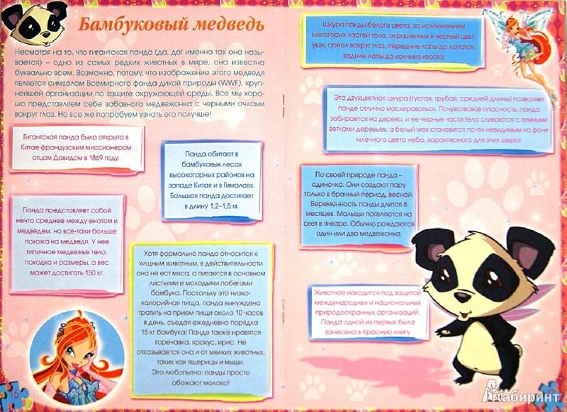 Иллюстрация 1 из 6 для Головоломки и тесты №10. Клуб Winx | Лабиринт - книги. Источник: Лабиринт