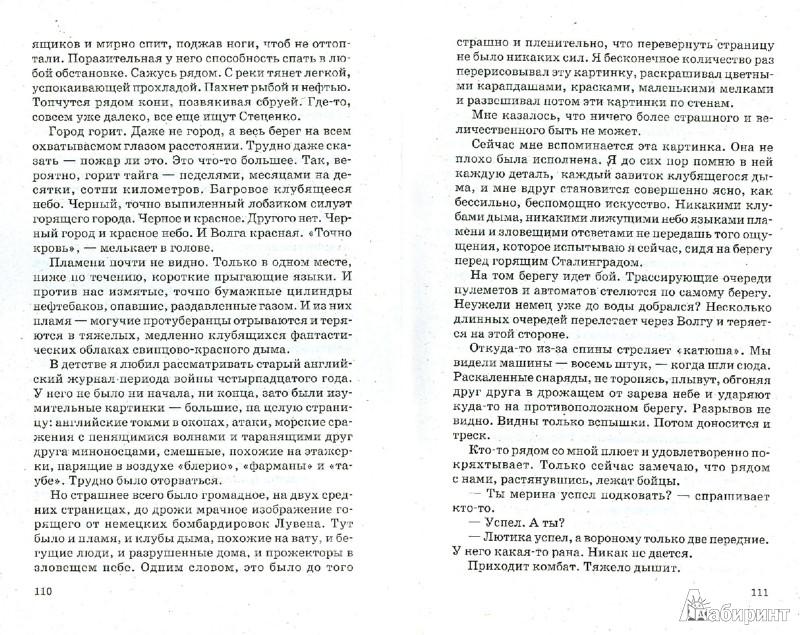 Иллюстрация 1 из 9 для В окопах Сталинграда - Виктор Некрасов | Лабиринт - книги. Источник: Лабиринт