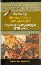 Фольклор. Древнерусская литература. Русская литература 18 века