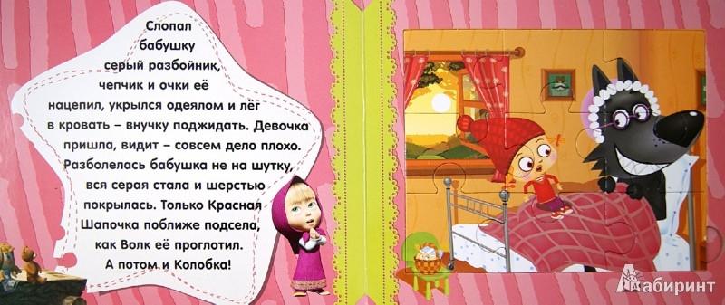 Иллюстрация 1 из 6 для Красная шапочка. Машины сказки. Книжка-мозаика   Лабиринт - книги. Источник: Лабиринт