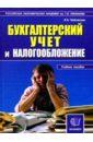 Чайковская Любовь Бух. учет и налогооблажение Учебник