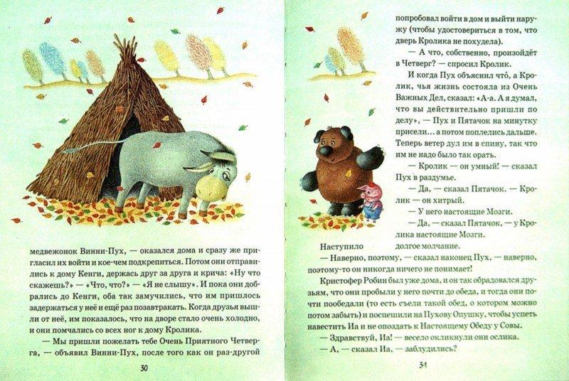 Иллюстрация 1 из 36 для Винни-Пух и Зачарованный Лес - Милн, Заходер   Лабиринт - книги. Источник: Лабиринт