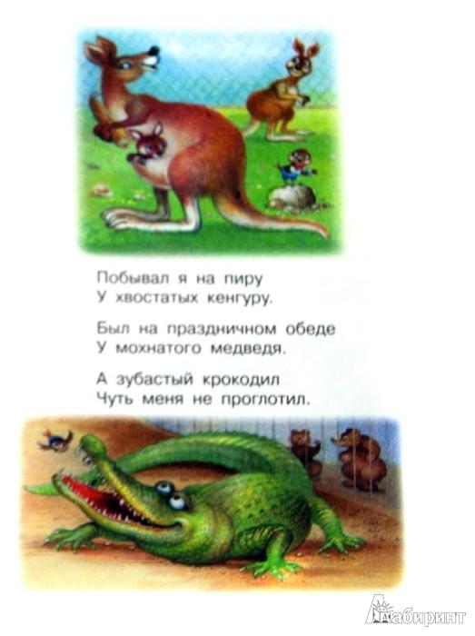 Иллюстрация 1 из 24 для Сказки-малютки для малышек - Г. Коненкина   Лабиринт - книги. Источник: Лабиринт