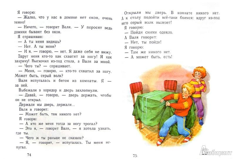 Иллюстрация 1 из 30 для Букварь. 1 класс. Учебник в 2-х частях. ФГОС - Журова, Евдокимова   Лабиринт - книги. Источник: Лабиринт