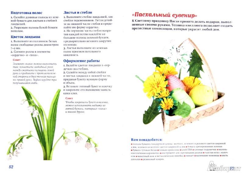 Иллюстрация 1 из 3 для Квиллинг: пошаговые мастер-классы для начинающих - Анна Зайцева | Лабиринт - книги. Источник: Лабиринт