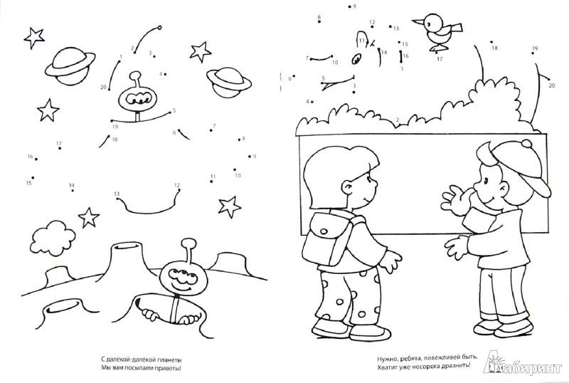 Иллюстрация 1 из 9 для Сосчитай до 20 - Наталья Воскобойник | Лабиринт - книги. Источник: Лабиринт