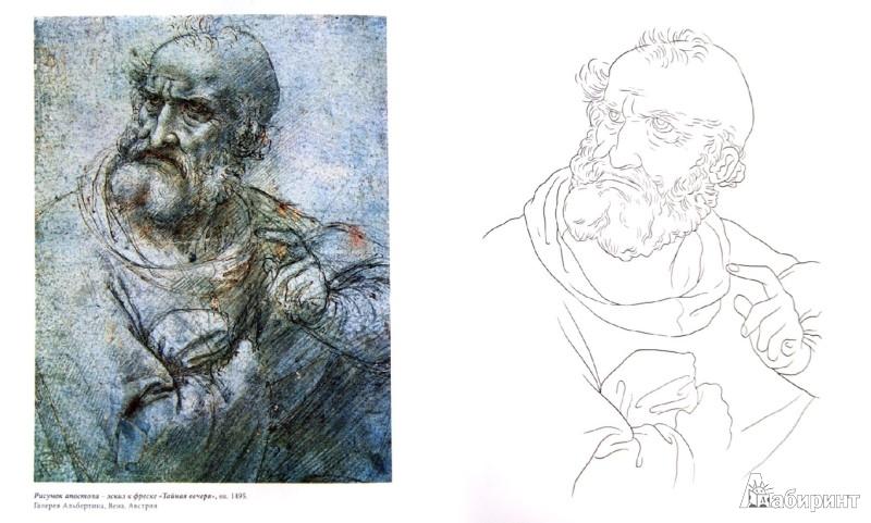 Иллюстрация 1 из 32 для Леонардо да Винчи | Лабиринт - книги. Источник: Лабиринт