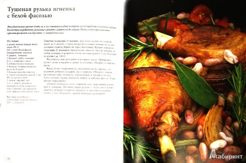 Иллюстрация 1 из 16 для Как готовить быстрые закуски, бобовые, консервированные заготовки, диетические и праздничные блюда - Делия Смит | Лабиринт - книги. Источник: Лабиринт