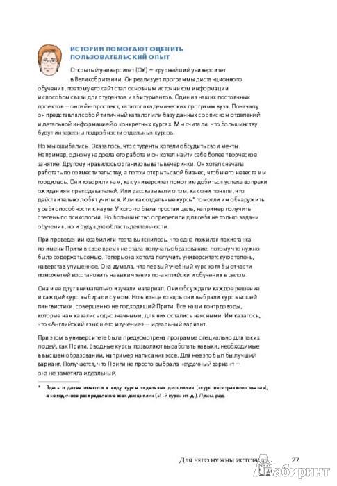 Иллюстрация 1 из 17 для Сторителлинг в проектировании интерфейсов. Как создавать истории, улучшающие дизайн - Кесенбери, Брукс | Лабиринт - книги. Источник: Лабиринт