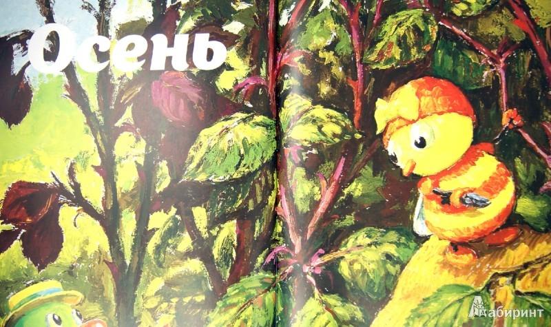Иллюстрация 1 из 10 для Рецепты садовых букашек - Ален Пассар | Лабиринт - книги. Источник: Лабиринт