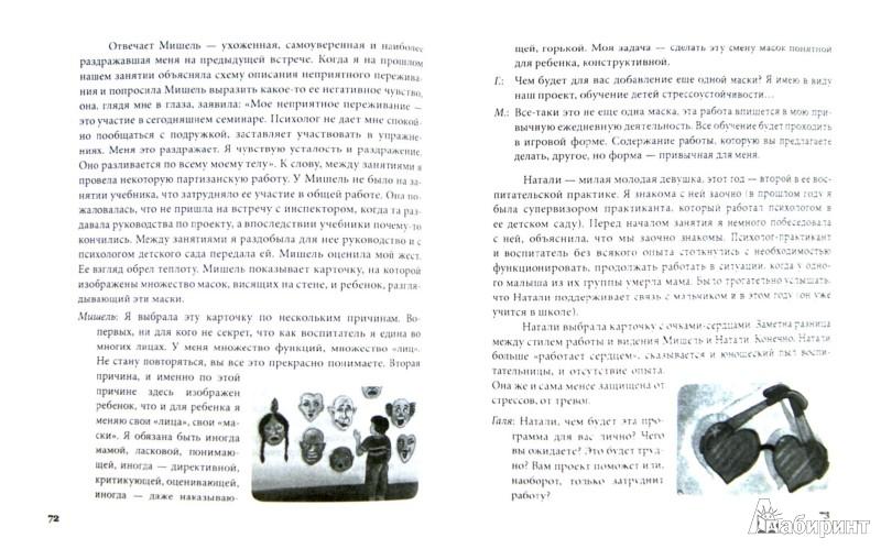 Иллюстрация 1 из 19 для Метафорические карты. Руководство для психолога - Кац, Мухаматулина | Лабиринт - книги. Источник: Лабиринт