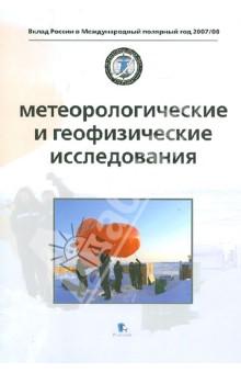 Метеорологические и геофизические исследования черкашин н командоры полярных морей