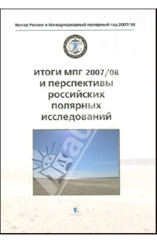 Итоги МПГ 2007/08 и перспективы российских полярных исследований черкашин н командоры полярных морей