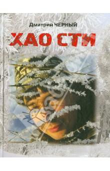 ХАО СТИ: стихи, буриме, поэмы