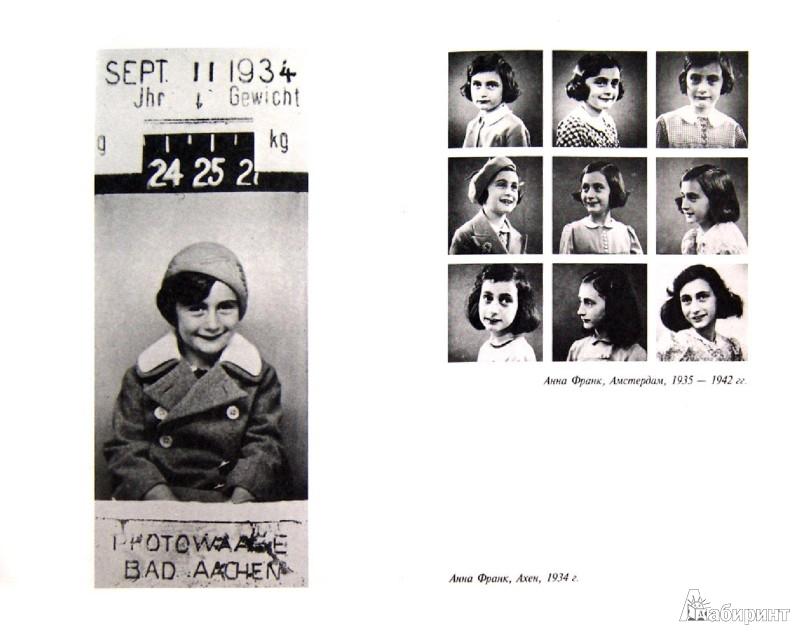Иллюстрация 1 из 21 для Убежище. Дневник в письмах - Анна Франк | Лабиринт - книги. Источник: Лабиринт