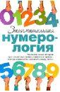 Занимательная нумерология алексанова м линии на ладони как прочитать свою судьбу и стать счастливым