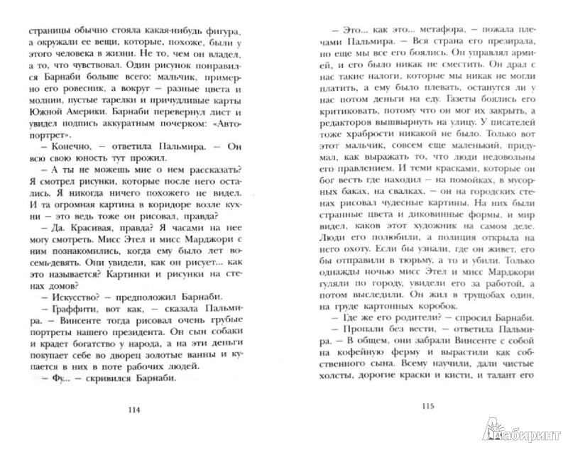 Иллюстрация 1 из 20 для С Барнаби Бракетом случилось ужасное - Джон Бойн | Лабиринт - книги. Источник: Лабиринт