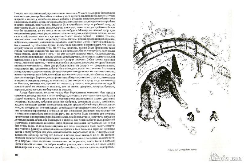 Иллюстрация 1 из 3 для Мертвые души. Н.В. Гоголь в иллюстрациях Марка Шагала - Николай Гоголь   Лабиринт - книги. Источник: Лабиринт